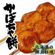 【北海道産かぼちゃ】かぼちゃもち【ビタミンAいっぱい】