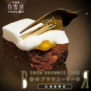 北海道限定雪のブラウニーケーキ8個入/シュガーバターの木ギフト洋菓子焼き菓子白雪座銀座銀のぶどう北海道土産人気暑中見舞い敬老の日