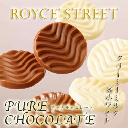 ピュアチョコレート[クリーミーミルク&ホワイト]