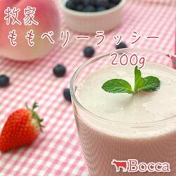 牧家ももベリーラッシー200g北海道土産人気デザートスイーツお取り寄せ