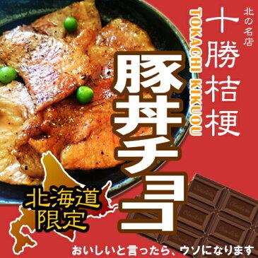 オススメはしませんw北海道限定 北の名店 十勝桔梗帯広 豚丼 チョコギフト プレゼント お土産 おもしろ お菓子 チョコレート