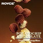 ロイズポテトチップチョコレートオリジナル&フロマージュブラン【ROYCE】