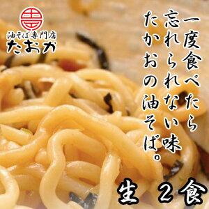 一度食べたら忘れられない味油そば専門店 たおか 油そば 2食入特製醤油たれ きりのり 北海道お土産せっかくグルメ ギフト 父の日