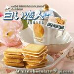 白い恋人9枚入【石屋製菓】【常】【北海道お土産】