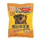 送料無料 熊出没注意 みそ味 ラーメン 10食 常 北海道 お土産 ポイント消化