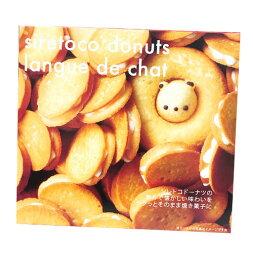 shiretokodonutslanguedechatシレトコドーナツラングドシャメイプル風味14枚入北海道お土産焼き菓子クッキーかわいい素朴でなつかしい