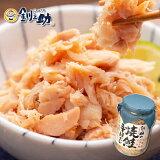 送料無料 釧之助 焼鮭手ほぐし 3個セット北海道土産 せんのすけ 釧路 釧ちゃん食堂