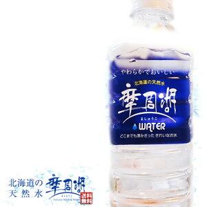 送料無料 摩周湖 500ml× 24本 北海道の天然水【常】 北海道お土産 世界一澄んだ水といわれる摩周湖の地下水 ポイント消化