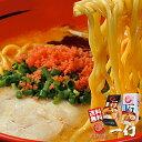 送料込み えびそば 一幻(いちげん) 食べ比べセット みそ しお北海道お土産 味噌 ラーメン ご当地 札幌ラーメン 4大ラーメン