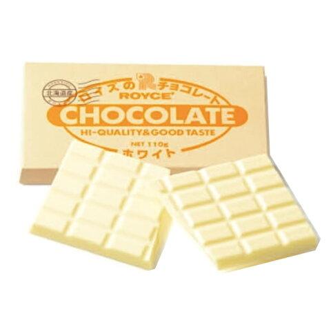 ロイズ 板チョコレート ホワイト royce【冷】義理 ギフト ホワイトデー