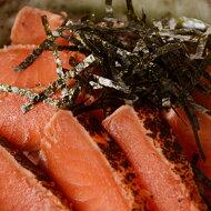 【モンドセレクション2008金賞】鮭たたき【旨味をとじこめた】