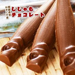 ししゃもチョコレート