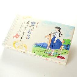 NHK連続テレビ小説なつぞら十勝スイートクッキー12枚北海道お土産