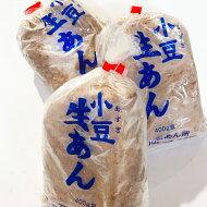 送料無料石川製あん所北海道産小豆使用冷凍生あん400g×3(1.2kg)和菓子作りやお彼岸年末のおせち料理の材料として