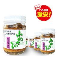 辛っ!!北海道産山わさび醤油漬100g