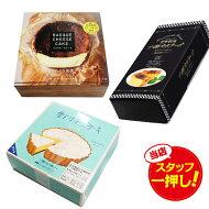 みれい菓バスクチーズケーキ/新商品第3のチーズケーキ