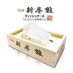 送料無料ミニトロ箱新巻鮭1個新品小物いれレイアウト飾りプレゼントギフト北海道土産インテリア家具漁箱ティッシュケースボックス