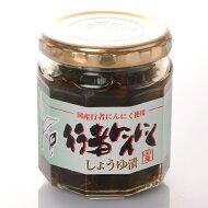 行者にんにく醤油漬け180gご飯のお供おつまみ北海道土産お取り寄せ