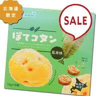 カルビーポテトぽてコタン昆布味16g×6袋Cableepotato北海道お土産限定じゃがいもスナック菓子