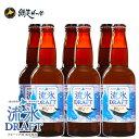 網走ビール園 流氷ドラフト 330ml×6本 瓶タイプ / 発泡酒 5% / クラフトビール 北海道お土産 ビール