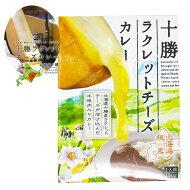 北海道十勝産ラクレットチーズが溶け込んだ牛挽肉入りカレー十勝ラクレットチーズカレー1人前150g国分北海道株式会社ベル食品レトルトパウチ