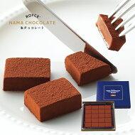 ロイズ生チョコレートオーレ【冷】