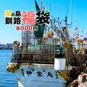 東北海道福袋 第1弾 海の8点セット鱒いくら、塩辛、糠さんま...