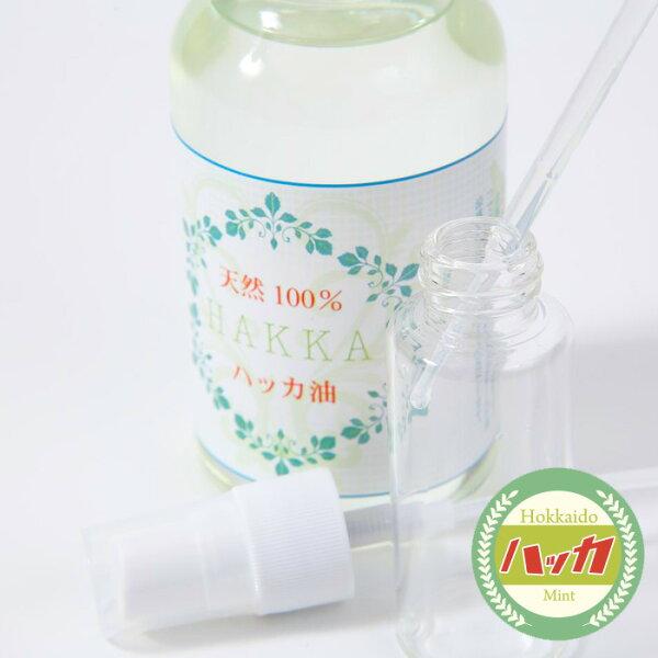 ペパーミントオイル天然ハッカ油スポイト付き20ml(ガラス瓶)食品添加物北海道虫除けやコロナ予防のマスクがこもって熱い苦しい方の