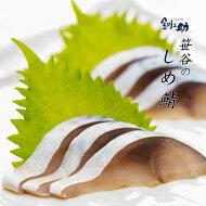 笹谷しめ鯖サバ1枚釧之助せんのすけ釧鯖釧路北海道お土産【凍】海鮮ブランド鯖の釧鯖を調味酢で〆て脂ノリの良さを愉しめます