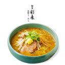 麺屋 彩未(さいみ) 味噌ラーメン