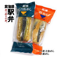 なまらうまい函館の駅弁飯鮭めし1人前(230g)北海道グルメ鮭もお米も北海道産!