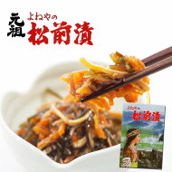 元祖よなやの松前漬400gするめ・昆布・数の子の北海道特産品を醤油漬伝統食品よねや食品函館