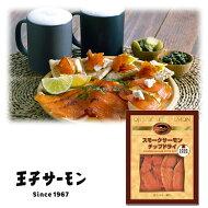 王子サーモンスモークサーモンチップドライ40g北海道産鮭使用酒のお供おつまみ珍味