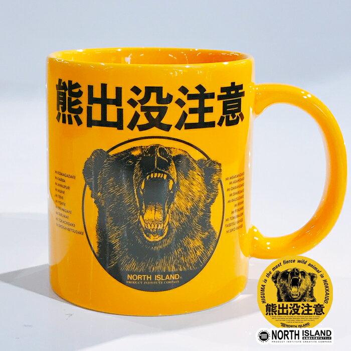 NORTH ISLAND 熊出没注意6630 1 陶器ストレートマグ熊出没08北海道お土産の代名詞的超有名ブランド 修学旅行 人気 定番 雑貨画像