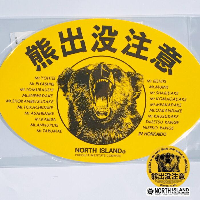 NORTH ISLAND 熊出没注意7603 ステッカー熊出没楕円北海道お土産の代名詞的超有名ブランド 修学旅行 人気 定番 雑貨画像