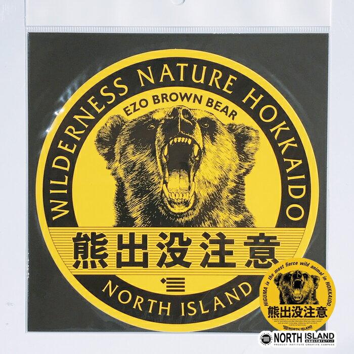 NORTH ISLAND 熊出没注意7935 3 台紙入熊出没丸大ステッカー NO3北海道お土産の代名詞的超有名ブランド 修学旅行 人気 定番 雑貨画像