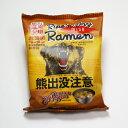 【北海道限定】 熊出没注意みそ味ラーメン 【インスタント麺】 - 北海道くしろキッチン