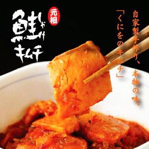 Nスタで紹介されたお取り寄せグルメ、キムチに鮭の瓶詰め(鮭キムチ)くにをの鮭キムチ 150g