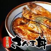 炭焼さんま丼