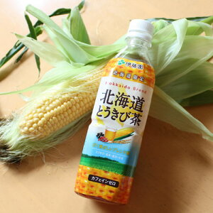 ゆでとうきびの香りのする健康茶送料無料 北海道とうきび茶 1ケース(500ml×24本) 伊藤園