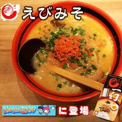 えびの味のスープが特徴えびそば 一幻 えびみそ (2食入)