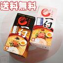 札幌人気ラーメン店の大人気商品 【送料割引】えびそば一幻食べ比べセット(みそ・しお)