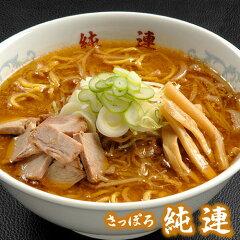 さっぽろラーメン 純連みそ味 送料無料 札幌ラーメン 純連 味噌味×5食セット