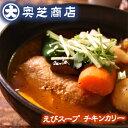 【送料無料】奥芝商店 えびスープチキンカリー 5個【北海道 スープカレー】
