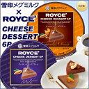 フレーバーになってリニューアルロイズのチョコレートを使ったチーズデザートROYCE' チーズデザ...