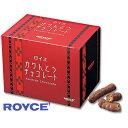 ロイズ かりんとうチョコレート 黒糖 手土産 royce【冷】義理 ギフト お歳暮 お中元 3