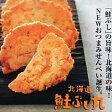 柳月 北海道 鮭ぶし丸【北海道お土産】