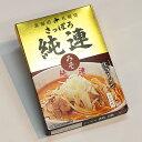 送料割引 札幌ラーメン 純連 味噌味 5食セット 北海道土産 ギフト