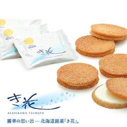 き花9枚入/旭川銘菓北海道お土産贈り物焼菓子チョコレートギフト