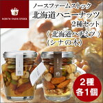 北海道ハニーナッツ(北海道ハチミツ)